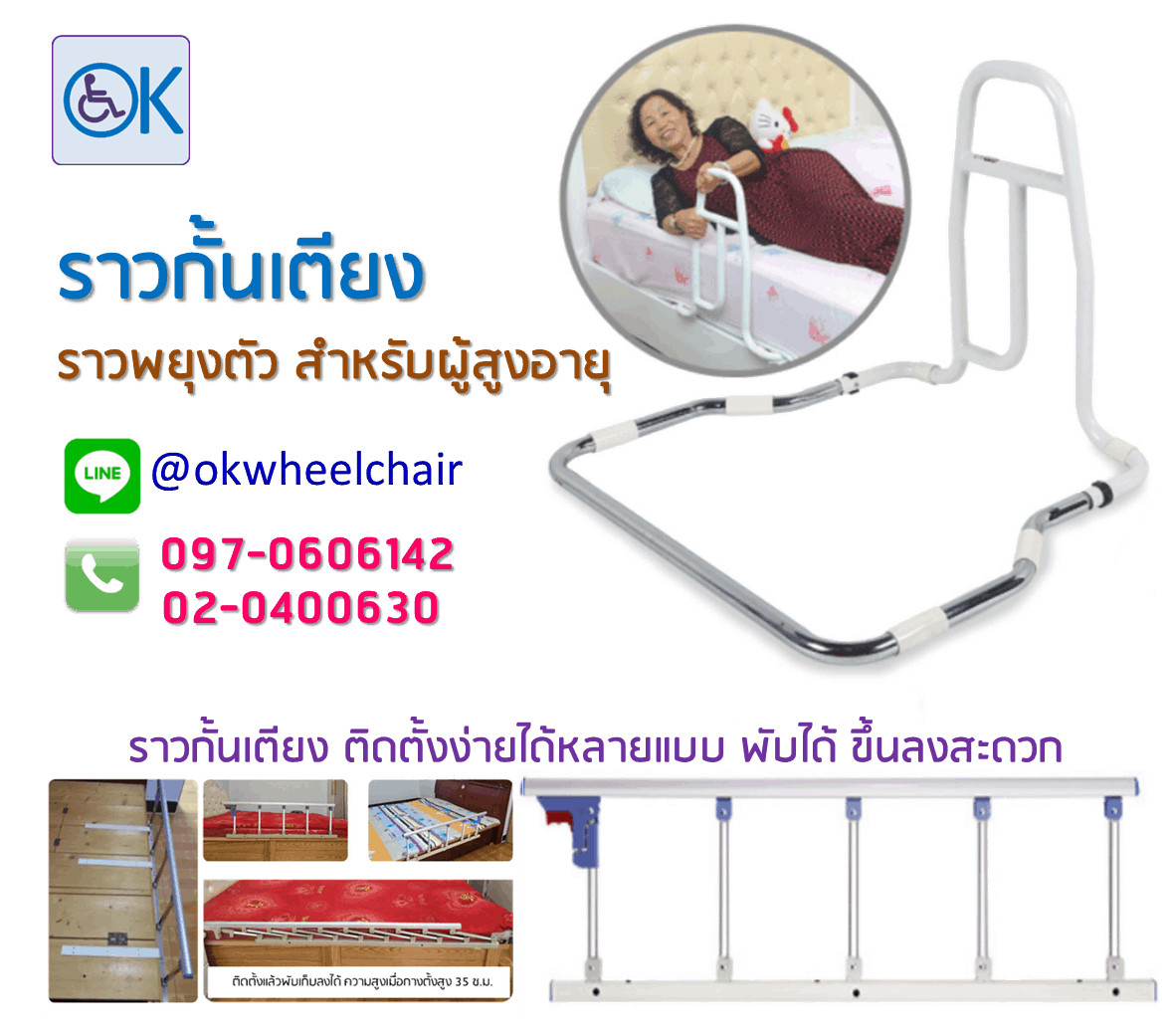 okwheelchair -ราวกั้นเตียง
