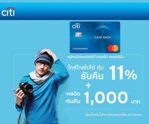 Citibank_บัตรเครดิต Citi Cashback_บัตรซิตี้ แคชแบ็ก